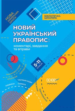 Новий Український правопис: коментарі, завдання та вправи. 5–11-й класи - фото книги