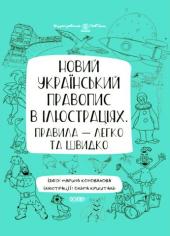 Новий український правопис в ілюстраціях. Правила — легко та швидко - фото обкладинки книги