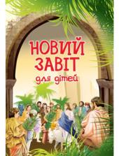Новий Завіт для дітей - фото обкладинки книги