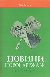 Новини нової держави. Ірландія в 1950-х роках - фото обкладинки книги
