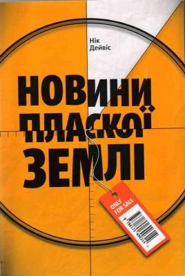 Книга Новини Пласкої Землі