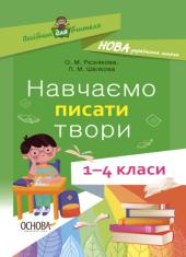 НУШ Навчаємо писати твори. 1–4 класи: посібник для вчителя - фото обкладинки книги
