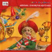 Нямлик і балакуча квіточка - фото обкладинки книги
