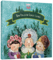Нині Рождество Божого Дитяти - фото обкладинки книги