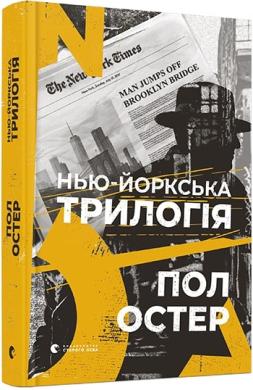 Нью-йоркська трилогія - фото книги