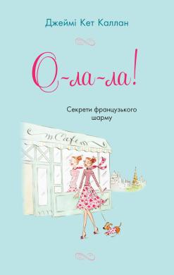 О-ла-ла! Секрети французького шарму - фото книги