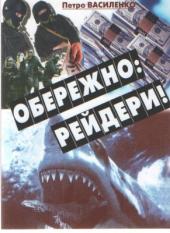 Обережно: рейдери! - фото обкладинки книги