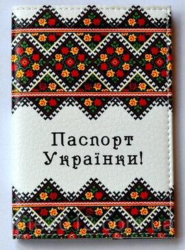 """Обкладинка на паспорт """"Паспорт Українки"""" 106 - фото книги"""