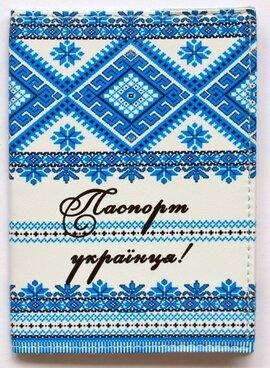 "Обкладинка на паспорт ""Паспорт українця! Орнамент блакитний"" 108 - фото книги"