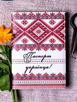 "Обкладинка на паспорт ""Паспорт українця! Орнамент червоний"" 05 - фото книги"