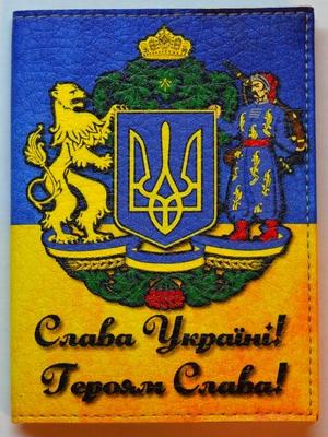 "Обкладинка на паспорт ""Слава Україні!"""