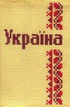 "Обкладинка на паспорт ""Україна"" червоний орнамент"