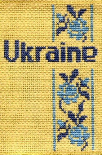 "Обкладинка на паспорт ""Ukraine"" на жовтому"