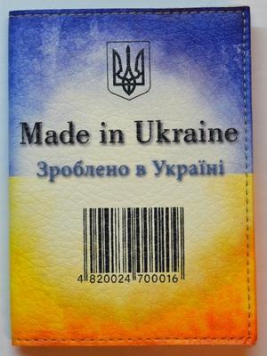 """Обкладинка на паспорт """"Зроблено в Україні"""""""