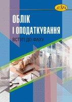 Облік і оподаткування: вступ до фаху - фото обкладинки книги