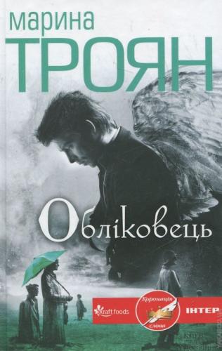 Книга Обліковець