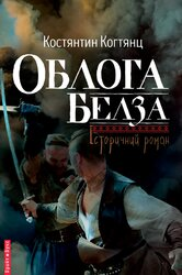 Облога Белза - фото обкладинки книги