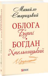 Облога Буші. Богдан Хмельницький - фото обкладинки книги