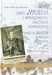 Образ Мазепи у французькому мистецтві романтизму - фото обкладинки книги