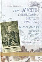 Образ Мазепи у французькому мистецтві романтизму