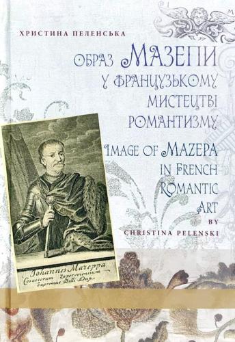 Книга Образ Мазепи у французькому мистецтві романтизму