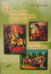 Образ воїна в українському фольклорі - фото обкладинки книги