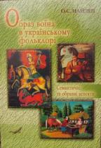 Образ воїна в українському фольклорі