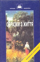 Образки з життя - фото обкладинки книги