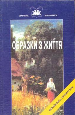 Книга Образки з життя