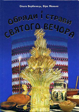 Книга Обряди і страви Святого вечора