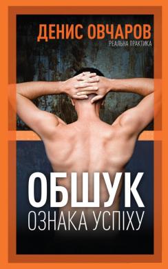 Обшук - ознака успіху - фото книги