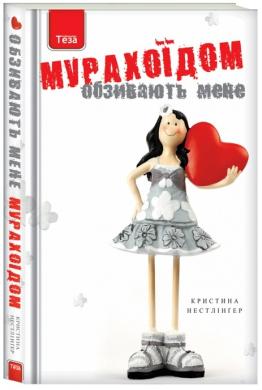Обзивають мене Мурахоїдом - фото книги