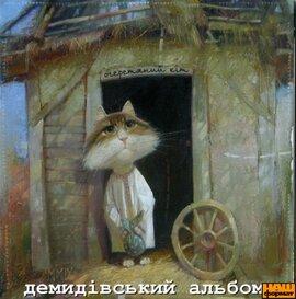 """Очеретяний кіт """"Демидівський альбом"""" - фото книги"""