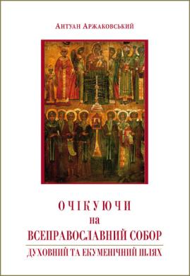 Очікуючи на Всеправославний собор: Духовний та екуменічний шлях. Книга 2 - фото книги