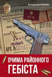 Очима районного Гебіста - фото обкладинки книги