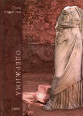 Одержима: Вибрані драми - фото обкладинки книги