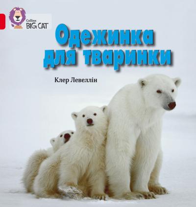 Книга Одежинка для тваринки