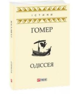 Одіссея - фото книги