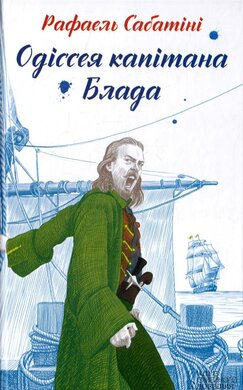 Одіссея капітана Блада - фото книги