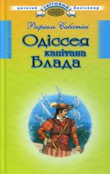 Одіссея капітана Блада