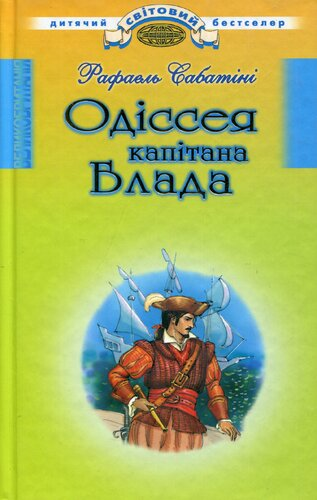 Книга Одіссея капітана Блада