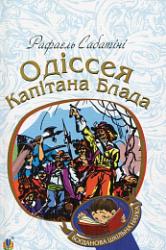 Одіссея Капітана Блада - фото обкладинки книги