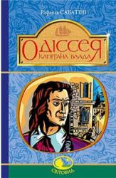 """Одіссея Капітана Блада. Серія """"Світовид"""" - фото обкладинки книги"""