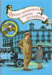 Одіссея найкращого сищика республіки - фото обкладинки книги