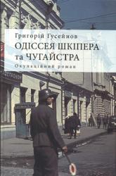 Одіссея Шкіпера та Чугайстра - фото обкладинки книги