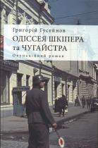 Книга Одіссея Шкіпера та Чугайстра