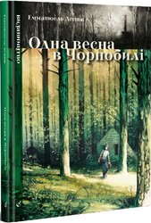 Одна весна в Чорнобилі - фото обкладинки книги