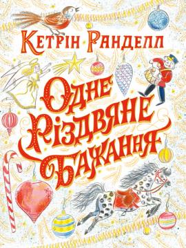Одне різдвяне бажання - фото книги