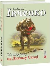 Одного разу на Дикому Сході - фото обкладинки книги