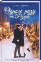Книга Одного разу на Різдво